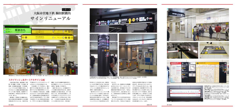レポート大阪市営地下鉄